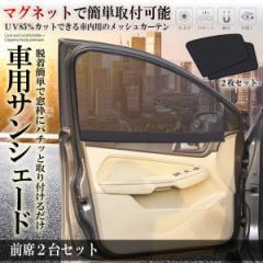 車用 日よけ マグネットメッシュ カーテン 前席用 2枚入り 遮光 生地 磁石 網戸 直射日光 紫外線対策 取付簡単 車中泊 アウトドア 2-MAZI