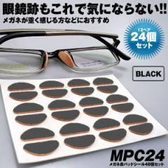 メガネ 鼻パッド 12ペア 24個 ブラック シール 鼻 跡  ぱふっと メガネ ずり落ち防止 MEGYAPA-24-BK