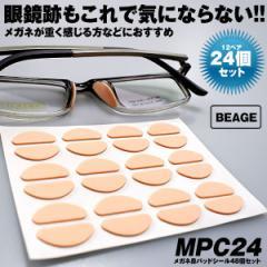 メガネ 鼻パッド 12ペア 24個 ベージュ シール 鼻 跡 ぱふっと メガネ ずり落ち防止 MEGYAPA-24-BE