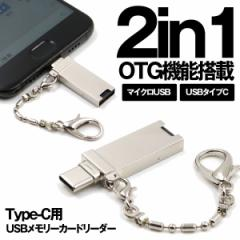 2in1 Type-C マイクロUSB カードリーダー USB メモリーカード 便利 アンドロイド MAC OTG機能搭載 MICSDCC
