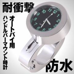 オートバイ ハンドル バーマウント時計 ユニバーサル シルバー バイクアクセサリ 防水 耐衝撃 ボタン電池使用 OTOHAVA