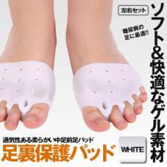 足裏保護パッド 左右セット ホワイト 中足前足パッド 通気性 柔らかい ジェル 糖尿病の足に最適 カルス 2-NAKASS-WH