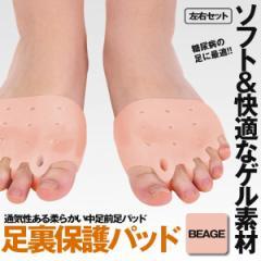 足裏保護パッド 左右セット ベージュ 中足前足パッド 通気性 柔らかい ジェル 糖尿病の足に最適 カルス 2-NAKASS-BE