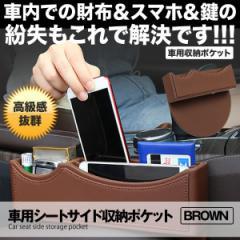 車用 シートサイド収納ポケット ブラウン コンソールボックス スキマポケット 小物入れ 汎用 スマホ入れ SEAPPOS-BR
