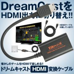 ドリームキャスト HDMI コントローラー HDMI 変換ケーブル HD 変換器 テレビ 高画質 転送 切り替え ゲーム テレビ DOLICASD