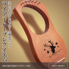 ライアー 7弦 ハープ ライトブラウン マホガニー製 ボディ 骨ナット チューニング レンチ 初心者向け 心癒され 音色 LAIMAHO-LB