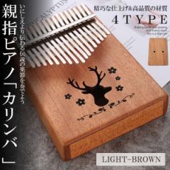 親指ピアノ17音 ライトブラウン カリンバ  kalimba サムピアノ 楽器 マホガニー製 初心者 OYKA17-LB