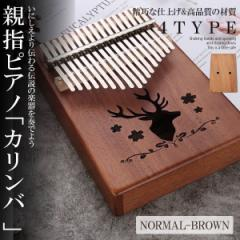 親指ピアノ17音 ノーマルブラウン カリンバ kalimba サムピアノ 楽器 マホガニー製 初心者 OYKA17-NB