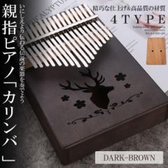 親指ピアノ17音 ダークブラウン カリンバ kalimba サムピアノ 楽器 マホガニー製 初心者 OYKA17-DB