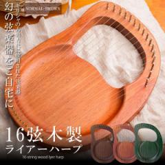 16弦木製ライアーハープ ノーマルブラウン 金属弦 マホガニーソリッド  弦楽器 キャリングバッグ クロスストリング付き MOKURAINS-NB