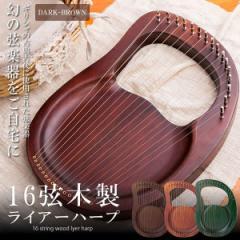 16弦木製ライアーハープ ダークブラウン 金属弦 マホガニーソリッド 弦楽器 キャリングバッグ クロスストリング付き MOKURAINS-DB