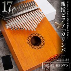 親指ピアノ17音 ライトブラウン カリンバ kalimba サムピアノ 楽器 マホガニー製 初心者 SINKARIN-LB