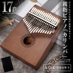 親指ピアノ17音 ダークブラウン カリンバ kalimba サムピアノ 楽器 マホガニー製 初心者 SINKARIN-DB