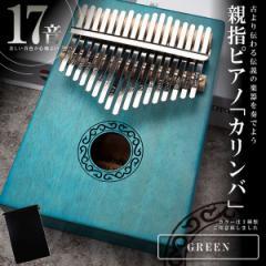 親指ピアノ17音 グリーン カリンバ kalimba サムピアノ 楽器 マホガニー製 初心者 SINKARIN-GR