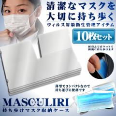 マスククリップ 10枚セット マスク収納 クリップ 便利 ケース 持ち運び 重複利用可能 コンパクト 折り畳み 10-MASORIC