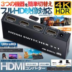 HDMIコンバータ 3入力1出力 自動切替え リモコン 4K 60Hz HDR 3D HDMI2.0 HDCP2.2 サポート スイッチ PS4 Blu-ray HD3KILI