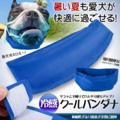 ペット用 クールバンダナ ひんやり首輪 熱中症 暑さ対策 犬 冷却 冷感首輪 冷却 INUREWBA
