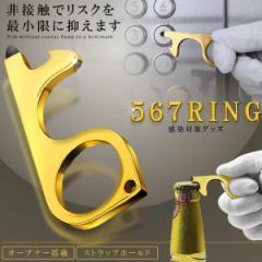 非接触567リング オープナー エレベーターボタン ウイルス対策 無接触 感染防止 感染予防 防止 対策  ドア 用品 用具 567RING
