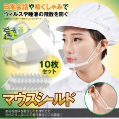 1枚あたり 119円! マウスシールド 10枚セット ウィルス対策 笑顔 透明マスク 飛散防止 表情 息苦しくない エコ 会話 接客 授業 講義