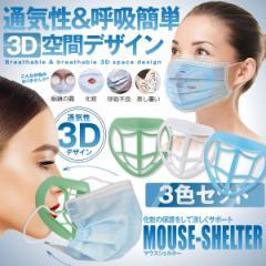 呼吸しやすい マウスシェルター 3色セット 化粧汚れ防止 立体 3D デザイン 眼鏡くもり ウィルス対策 汚れ防止 快適 3-KOKYUMA