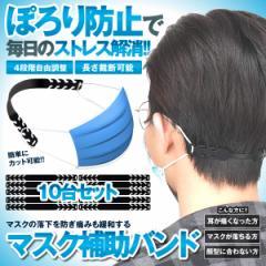 マスク補助バンド 10個セット 落下防止 マスク補助具 耳が痛くない マスク補助バンド マスクベルト 調整可能 ウィルス対策 10-POROLIN