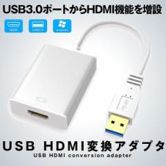 USB HDMI 変換アダプタ 2020最新版 USB 3.0 to HDMI 変換 ケーブル5Gbps 高速伝送 USBTA07