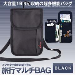 旅行マルチバッグ ブラック トラベル 鞄 荷物 外国 盗難防止 スマホ 財布 収納 便利 ショルダー RYOBATU-BK