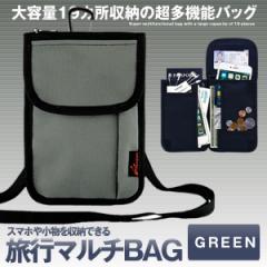 旅行マルチバッグ グリーン トラベル 鞄 荷物 外国 盗難防止 スマホ 財布 収納 便利 ショルダー RYOBATU-GR