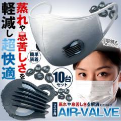 マスク用 換気口 フィルタ 10個セット 蒸れ 息苦しさ 防止 快適 呼吸 ウィルス対策 飛沫防止 コロナ お洒落 簡単設置 10-TUKIMASU