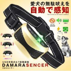 無駄吠え防止 首輪  全自動式 愛犬 犬しつけ IP67防水 充電式 安全 訓練用 7段階センサー LCDディスプレー 小型犬 中型犬 大型犬 BOEMUUD