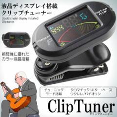 楽器 チューニング クリップチューナー カラー 液晶 ディスプレイ クロマチック ギター ベース ウクレレ バイオリン CLICHU