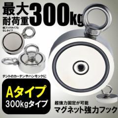 マグネットフック Aタイプ 300kgタイプ 磁石 フック取外可能 超強力 垂直耐荷重 SUGOMAG-A-300