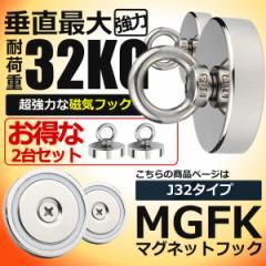 磁気フック2個セット J32タイプ 耐荷重32kg 超強力 磁石フック 金属製 キッチン お風呂 反転 頑丈 TC-J32