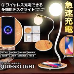 QI急速充電 デスクライト LED USB 電気スタンド ワイヤレス充電器 3段階調光 多角度調整 タッチセンサー OSHAEWAI