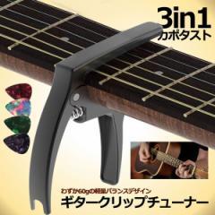 ギター用 カポタスト 3in1 亜鉛合金 ギターカポタスト アコースティック エレクトリック ギター用 楽器 3IN1PAKASUT