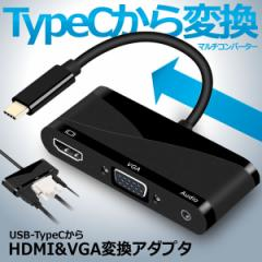 USB Type C to HDMI VGA マルチ変換アダプタ Mac  C Thunderbolt sub15pin コンバータ Macbook Pro HENMARU