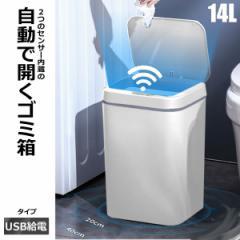 自動で開くゴミ箱 USB給電タイプ 14L センサー式 人感 衝撃 スリム ダストボックス おしゃれ 分別 消臭 におい 全自動 GOMICO-US