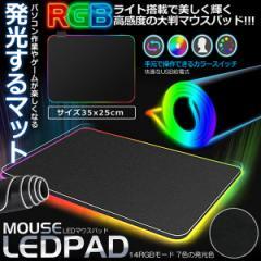 LED マウスパッド USB LED 発光 パソコン ゲーミング マット PC 14 RGBモード 7色 カラフル 滑り止めL LEDMAPAD