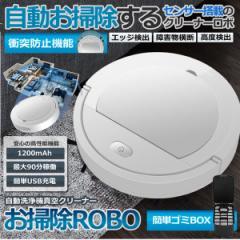 お掃除ロボット 衝突センサー 自宅 掃除機 薄型 家庭用 USB充電式 静音 ゴミ ダスト 高性能 吸引 障害 センサー OSOROBO