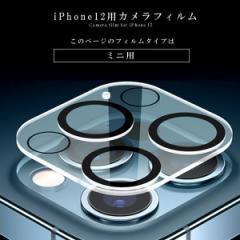 iPhone12用フィルム ミニ用 カメラフィルム 3眼レンズ黒縁取り 露出オーバー防止 硬度9H キズ防止 防滴 防塵 極薄 IP12FILLM-MI