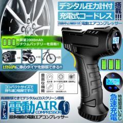 デジタル 圧力計付 充電式 電動 エアコンプレッサー 2000mAh 電動空気入れ コードレス ボール 自動車 自転車 DEAKOAIR