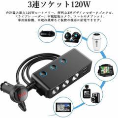 【急速充電QC3.0・7ポート給電】 シガーソケット 3連120Wカーチャージャー シガレットライターソケット付き  9.6A 12-24V対応3JYUWUDENN
