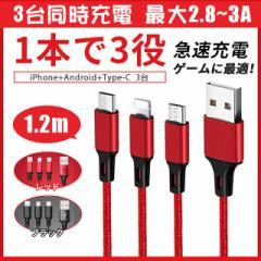 iPhoneケーブル【3in1ケーブル 】ケーブル充電器 最大3A 1.2m Lightning / Micro USB / USB Type-C  3台同時充電 急速充電