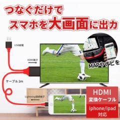 HDMI hdmiケーブル 変換アダプタ iPhone スマホ動画をテレビやプロジェクターで出力  スマホ高解像度Lightning HDMI  HDMI分配器 ゲーム