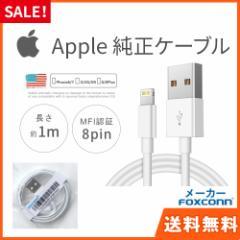 1m iPhoneケーブル ケーブル充電器 iphone 8pin Apple 純正ケーブル 急速充電 スピードデータ転送 ライトニング appleケーブル Foxconn製