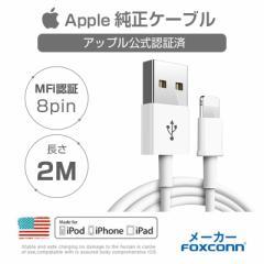 iPhoneケーブル2m ケーブル充電器 iphone 8pin Apple 純正ケーブル 急速充電-スピードデータ転送 ライトニング appleケーブル Foxconn製