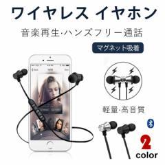 ワイヤレスイヤホン ネックバンド式 軽量 ステレオ マグネット搭載 bluetooth4.2 両耳 音量の調節が可能 iPhone/Android