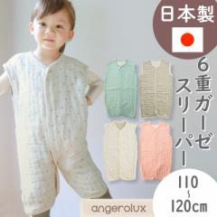 アンジェロラックス 2way 6重ガーゼ スリーパー angerolux ベビー 日本製 4〜6歳くらい 110-120 (子供 キッズ 幼児 おしゃれ 女の子 かわ