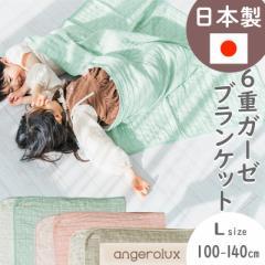 アンジェロラックス 6重ガーゼケット L(100-140cm) angerolux 日本製  ( ブランケット ハーフケット 掛け布団 ベビー 子供 赤ちゃん ベ