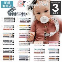 【メール便可3点まで】コッパーパール おしゃぶりホルダー ビンキークリップ 3本セット Copper Pearl 正規品 (ストラップ 出産祝い 女の